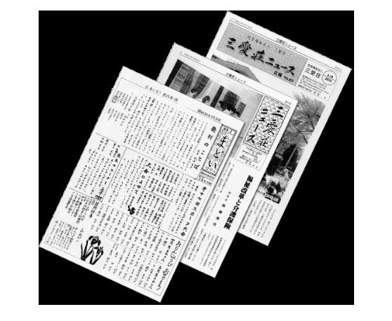 三愛荘歴代の会報