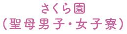 さくら園(聖母男子・女子寮)