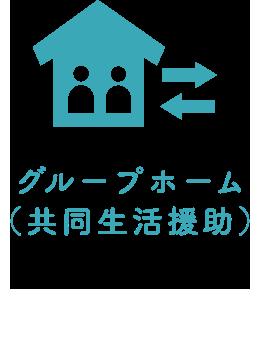 グループホーム(共同生活援助)